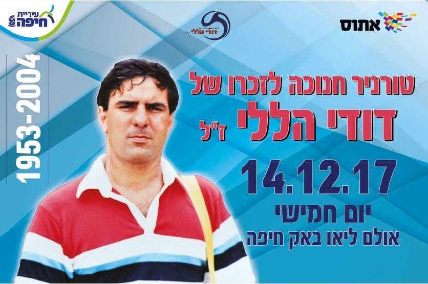 חנוכה: טורניר הקט-רגל לזכרו של דודי הללי בחיפה