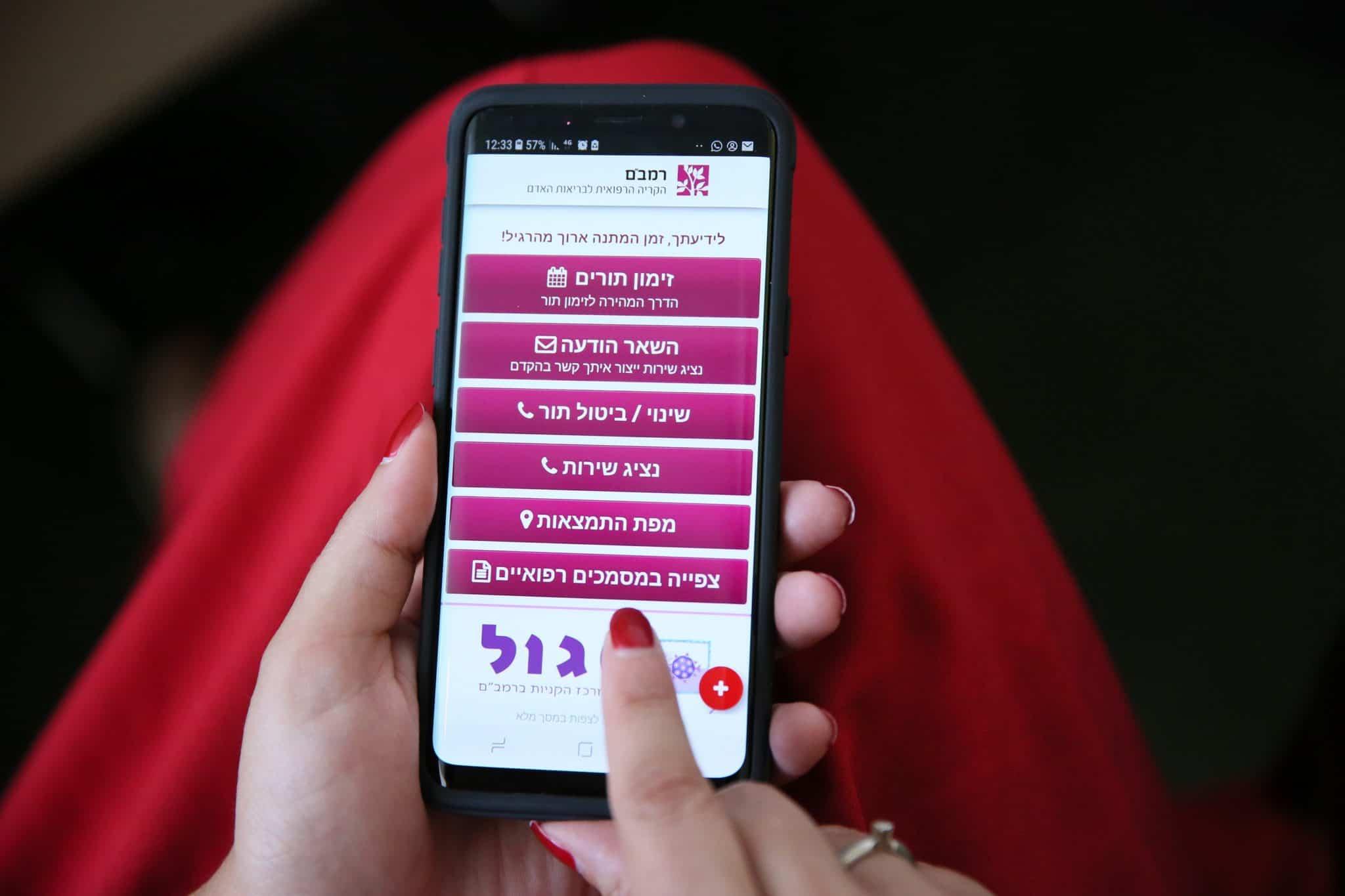 """רמב""""ם דיגיטלי: אפשר לתאם תור לרופאי ביה""""ח באמצעות אפליקציה פשוטה"""
