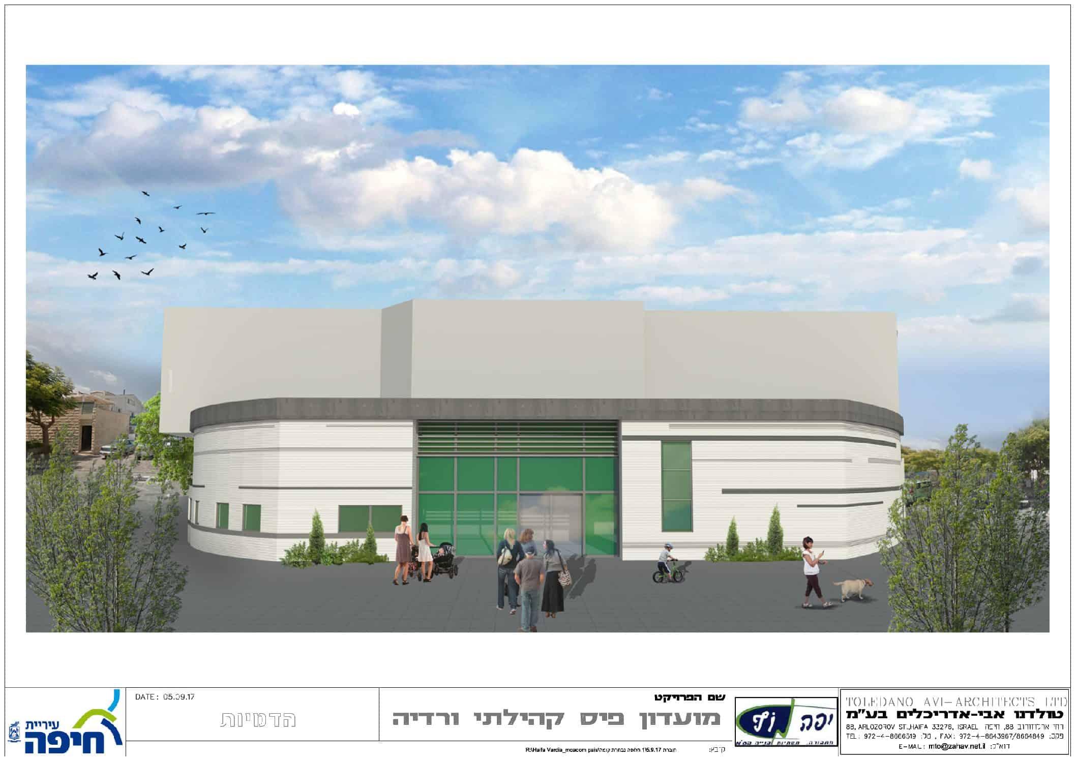 חיפה: מרכז קהילתי יוקם בשכונת ורדיה