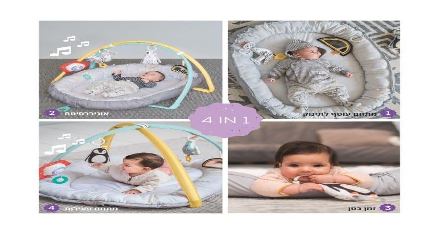 מתנה ליולדת: מתחם פעילות מפנק לתינוק