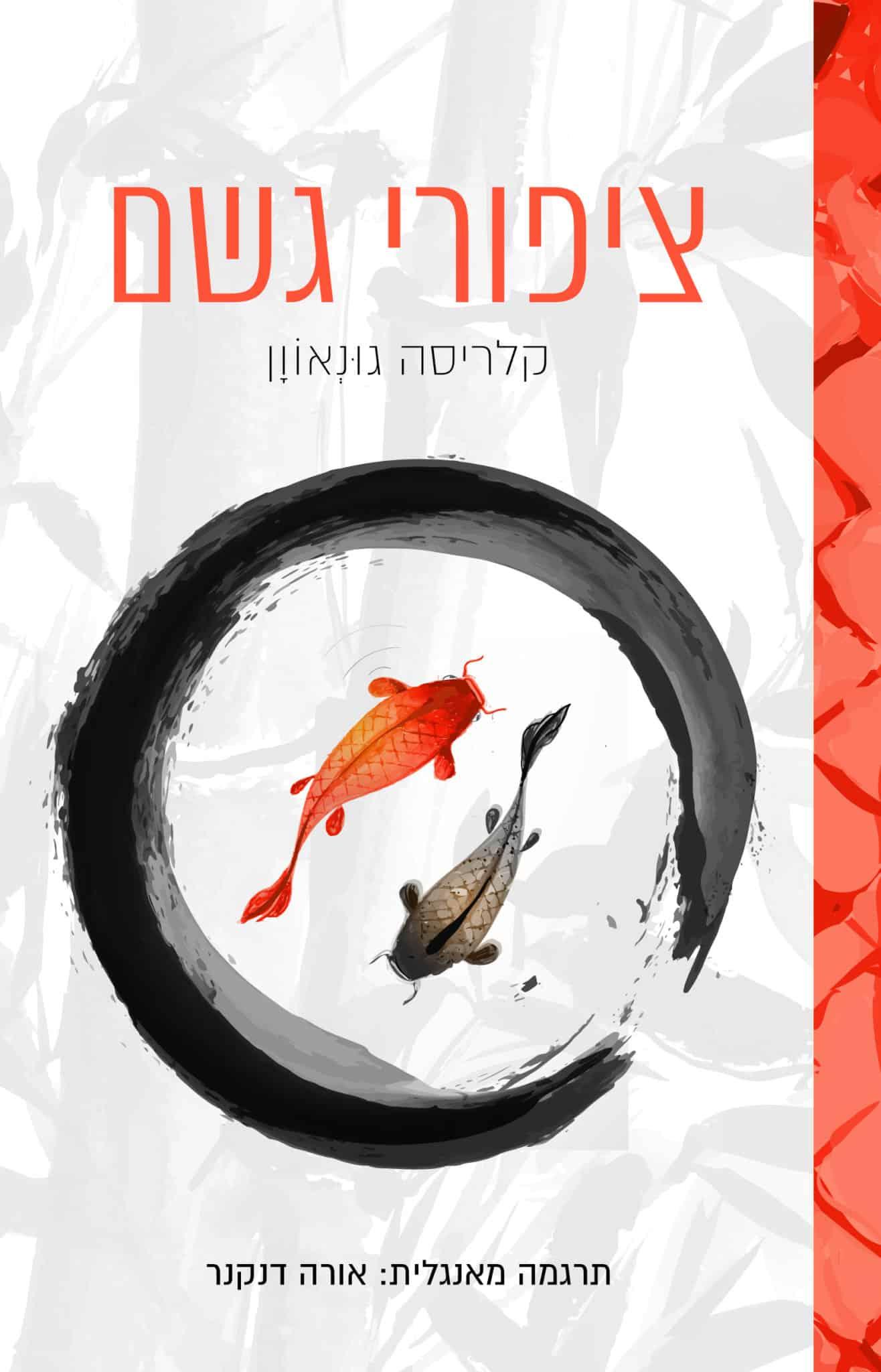 רומן מתח חדש: ציפורי גשם מאת קלריסה גוּנְאוֹוָן