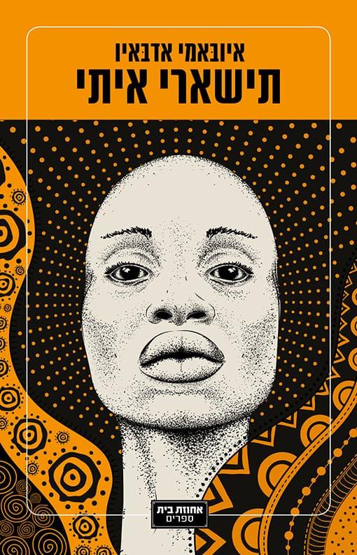 רומן מרתק: תישארי איתי מאת אָיוֹבּאמי אָדֶבּאיוֹ