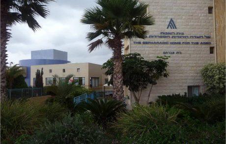 צעדים למניעת קורונה בבית האבות הספרדי בחיפה