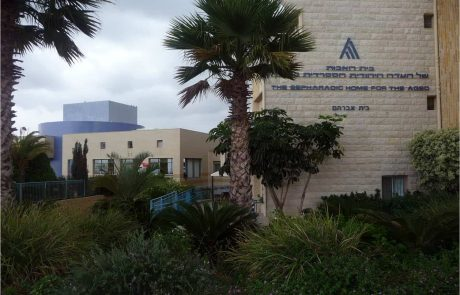 פרופ' איתמר גרוטו ביקר בבית האבות הספרדי בחיפה