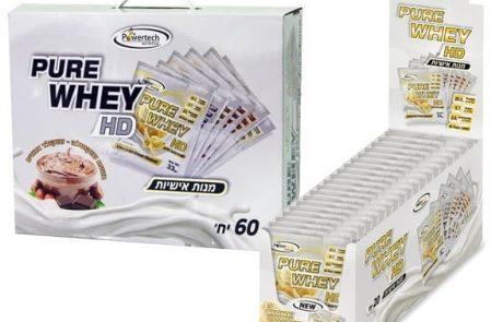 סדרה חדשה של אבקת חלבון מי גבינה PURE WHEY HD באריזות אישיות
