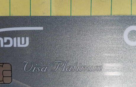 ערב פסח תשפ״א: עליה חדה בהוצאות בכרטיסי אשראי