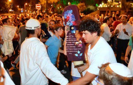 חיפה: הקפות שניות ברוב עם
