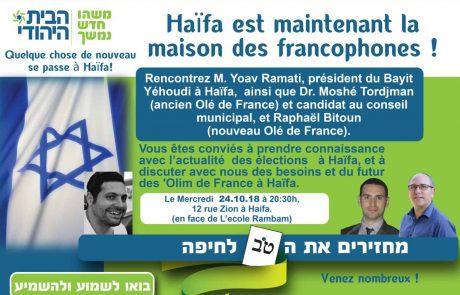 הבית היהודי בחיפה מחבק את העולים מצרפת