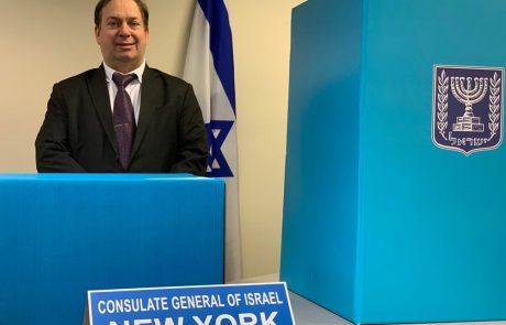 החלה ההצבעה לכנסת בקונסוליה הישראלית בניו יורק