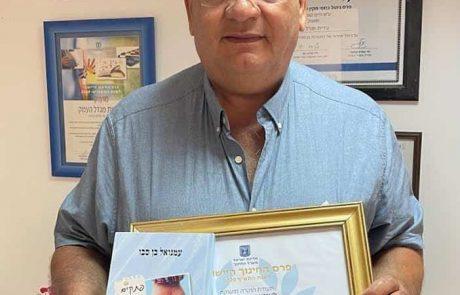 """ראש העיר מגדל העמק העניק לעובדי ההוראה את הספר """"פתקים של תקווה"""""""