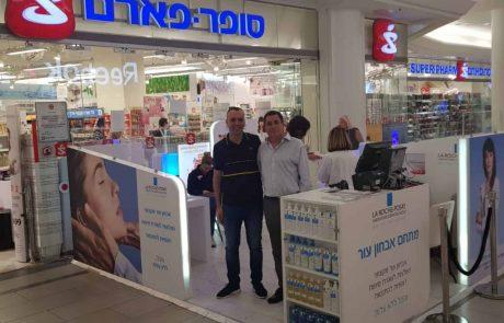 חיפה גרנד קניון: מתחם בריאות ראשון מסוגו