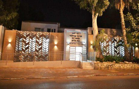 חיפה: המרכז הקהילתי שבשכונת בת-גלים נפתח מחדש