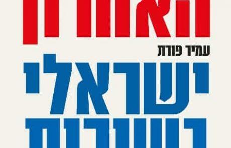 ספר חדש: המבצע האחרון – ישראלי בשורות הסי-איי-איי