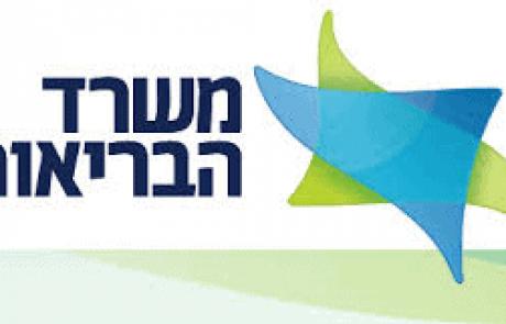 משרד הבריאות ימליץ: להגביל הכניסה למקומות סגורים למורידי יישומון בלבד