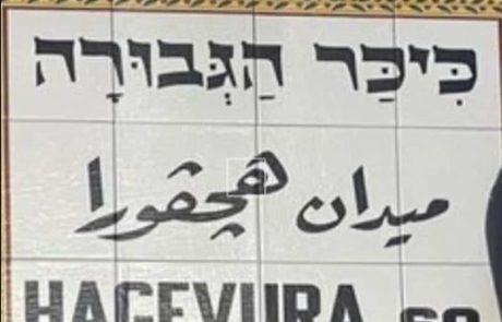 נחנכה כיכר הגבורה בירושלים – כיכר עם שם יהודי ברובע המוסלמי