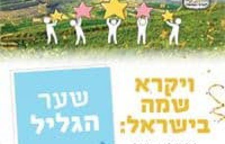 ויקרא שמה בישראל: שער הגליל