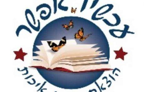 לרגל שבוע הספר העברי נוסדה הוצאת ספרים חדשה