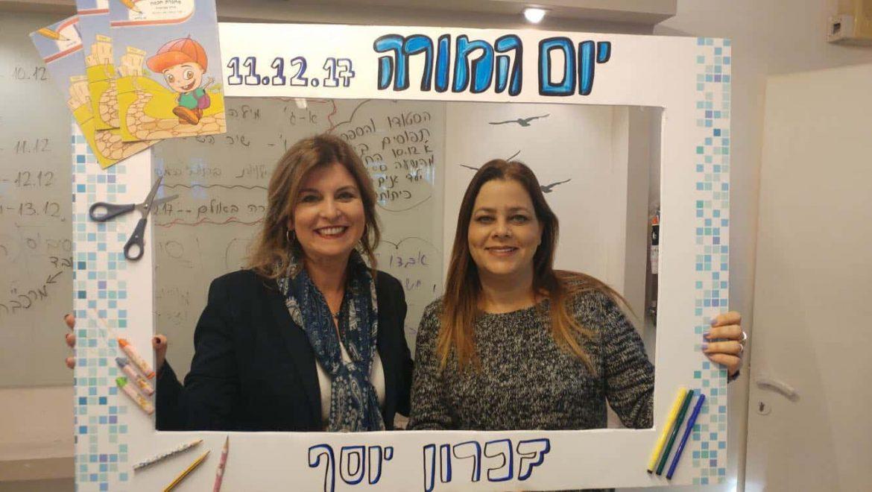חיפה: יום החינוך יצוין השבוע באירועי הוקרה לאנשי החינוך