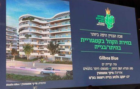 קרית ים: הוכתר הבניין היפה ביותר בישראל במסגרת התחדשות עירונית