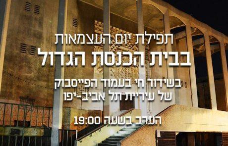 תל אביב: תפילה חגיגית בפייסבוק