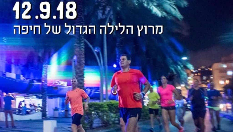 """לראשונה בחיפה: מירוץ """"פורטאון נייט ראן"""""""