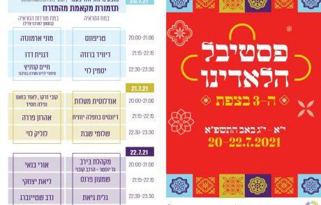 פסטיבל הלאדינו: יסמין לוי ונדב שטיינברג
