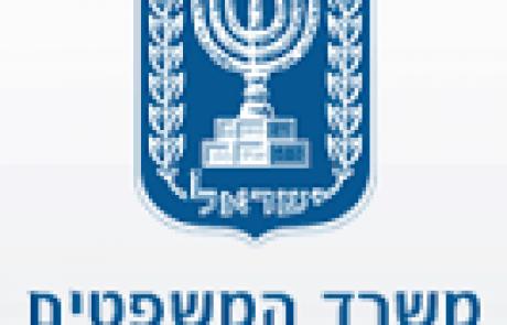 השופטת רונית פוזננסקי-כץ מבית משפט השלום בתל אביב-יפו תעמוד לדין משמעתי