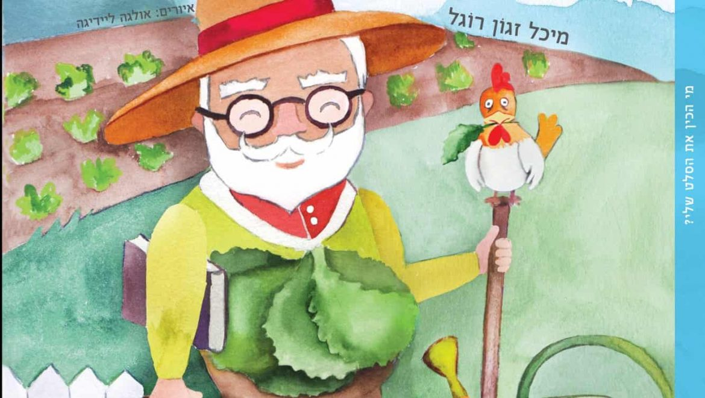 ספר ילדים חדש במסע יצירתי אחרי הסלט הישראלי !