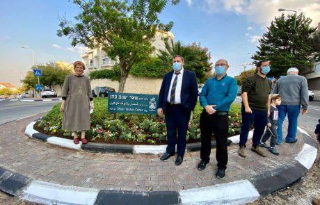 חיפה: נחנכה כיכר הרב שאר ישוב כהן ברמת אלמוגי