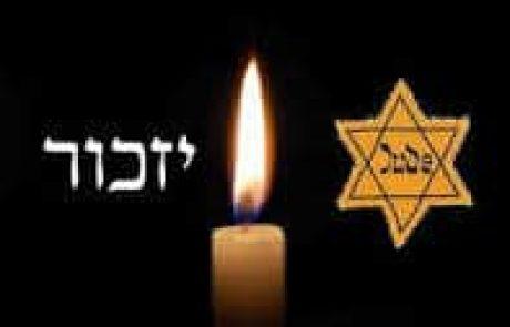 התוכנית ללימודי השואה באקדמית גליל מערבי מנגישה לציבור מגוון הרצאות לרגל יום השואה