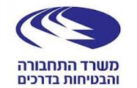 הנפקת רישיונות רכב גם בסניפי דואר ישראל