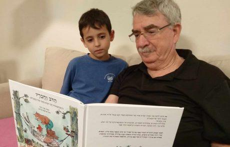 ספר חדש: הדב וחבריו