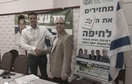 """הבית היהודי בחיפה החליט לתמוך בעו""""ד דוד עציוני לראשות העיר"""