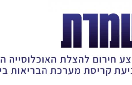 פרחים, מסכות וטאבלטים נתרמו לדיירי בית האבות הספרדי בחיפה