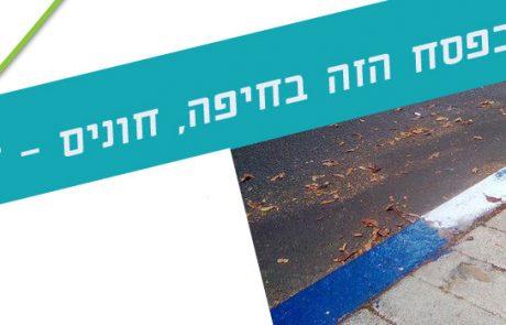 חיפה: חונים חינם בפסח