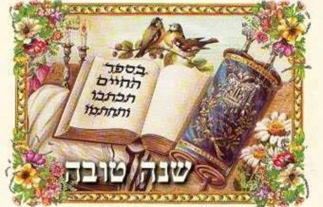 שנה טובה לכל גולשי האתר ולכל עם ישראל