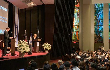 ניו יורק: טקס זיכרון לחללי מערכות ישראל