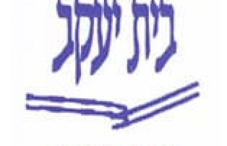 מערכת החינוך החרדית- החצר האחורית של החינוך בישראל