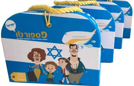 פספורטו ישראל: קונספט חדשני של מדריכי נסיעות למשפחה המטיילת בארץ