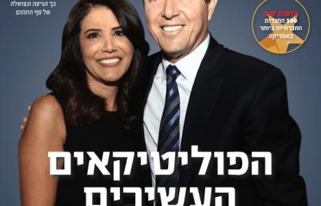 פורבס ישראל מציג:  רשימת הפוליטיקאים העשירים בישראל