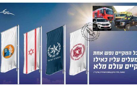 דואר ישראל מצדיע לגופי הביטחון וההצלה