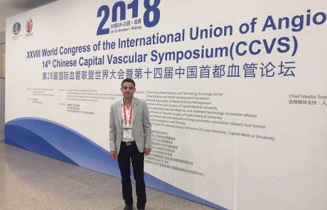 """רופא מרמב""""ם מייצג את אסיה בוועדה העולמית למומחים צעירים ברפואת כלי דם"""