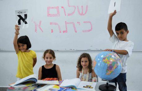 4 תלמידים מ-4 דתות ילמדו בכיתה אחת