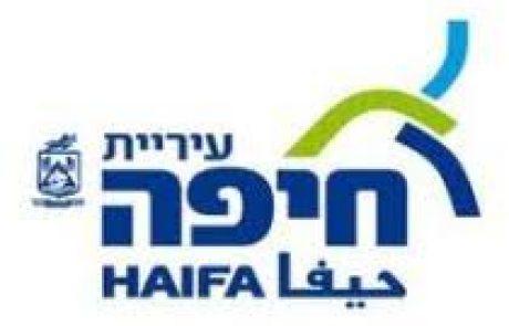 """אין חד""""ש תחת שמי חיפה…"""
