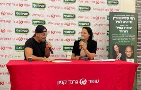 ליהיא לפיד ורמי קליינשטיין פתחו את חגיגות שבוע הספר בחיפה