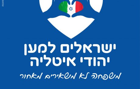 מלב אל לב – ישראלים למען יהודי איטליה