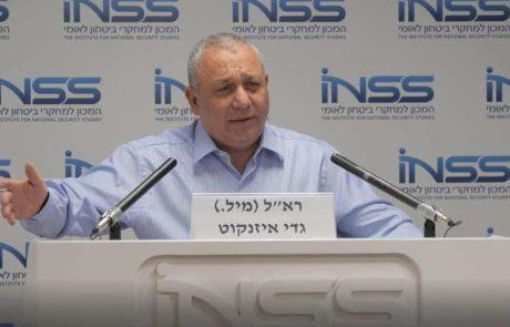 """רא""""ל (במיל) גדי איזנקוט ״נדרשת אסטרטגיה ומדיניות שונה בזירה הפלסטינית כולה"""""""