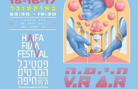 פסטיבל הסרטים הבינלאומי חיפה 2019 מציג תוכנית טכנולוגית עתידנית