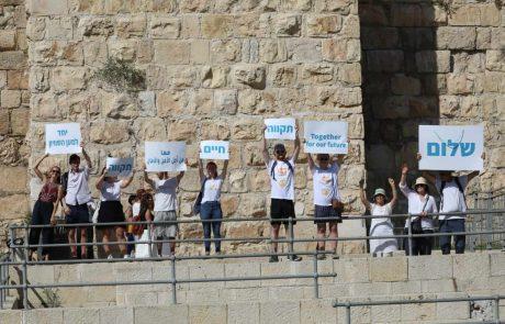 שרשרת השלום מול חומות העיר ירושלים