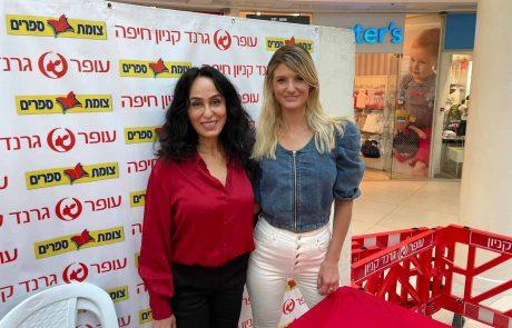 הזמרת ריטה השיקה את ספרה החדש בעופר גרנד קניון בחיפה